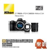 Nikon Z7《Z 24-70mm f/4 S + FTZ 轉接環 套組》全片幅 微單眼 3期0利率 (平行輸入) WW