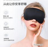 睡眠眼罩真絲眼罩睡眠遮光透氣女男士可愛韓國睡覺罩  凱斯盾數位3c
