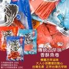 傳統古早味香酥魚卷