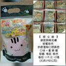 【小甜甜手工麻花捲】雪Q餅-綜合口味(蔓...