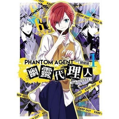 幽靈代理人(1)Phantom Agent
