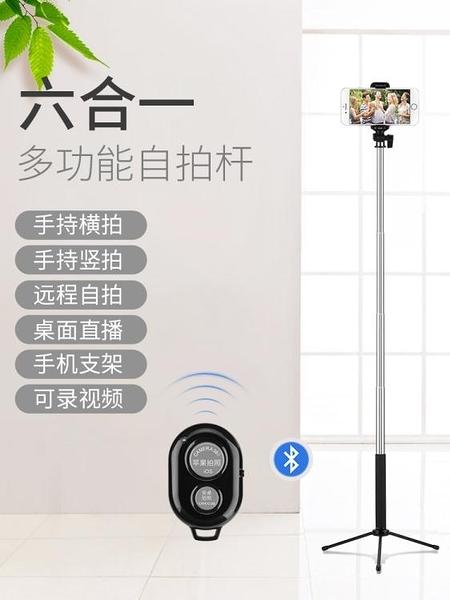 自拍桿通用型迷你三腳架適用華為7小米oppo蘋果x手機架xr干xs牌無線藍芽8p遙控器 莎瓦迪卡