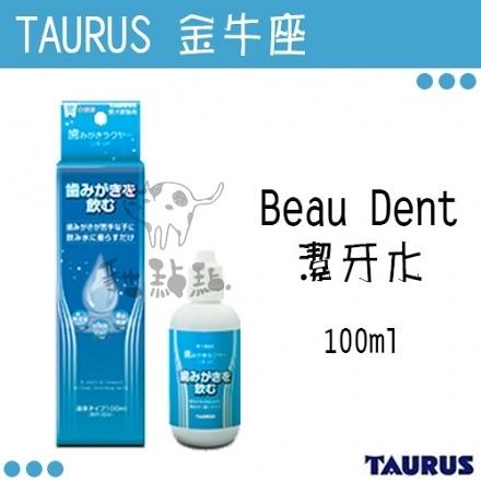 TAURUS金牛座[Beau Dent寵物潔牙水,100ml]