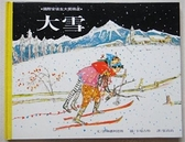 (二手書)大雪