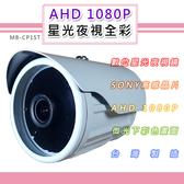 AHD1080P星光夜視全彩戶外鏡頭6.0mmSONY210萬高感晶片黑夜如晝(MB-CP1ST)