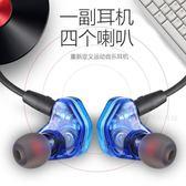 雙動圈 四單元 HIFI 音樂DIY入耳式手機重低音運動耳機 優帛良衣