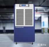 220V工業除濕機大功率抽濕機倉庫干燥機地下室家用除濕器 FX1816 【科炫3c】