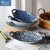 雙耳船形魚盤碟子家用菜盤日式陶瓷西餐盤【南風小舖】