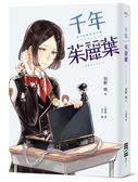 (二手書)千年茱麗葉(春&夏推理事件簿)