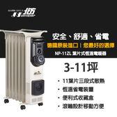 北方葉片式恆溫電暖爐 NP-11ZL/NR-11ZL/NA-11ZL