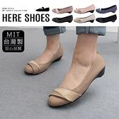 [Here Shoes]跟鞋-OL婚宴MIT台灣製素面楔型坡跟圓頭包鞋 娃娃鞋 便鞋懶人鞋─AN1726