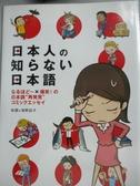 【書寶二手書T2/語言學習_OHZ】日本人不知道的日本語_Takayuki Tomita