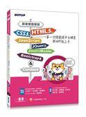 跟著實務學習HTML5、CSS3、JavaScript、jQuery、jQuery Mobile、Bootstrap 4&Cordo..