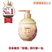 日本 hacica 八和花 深層修護 護髮乳 2.0【SV9109】快樂生活網