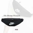 Nike 腰包 Heritage Waistpack 黑 白 男女款 斜背包 小包包 【ACS】 DB0490-010