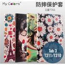三星 TAB 3 8.0 / T311 絲雅系列 彩繪卡通 側翻皮套 支架 平板套 平板皮套 皮套 平板殼