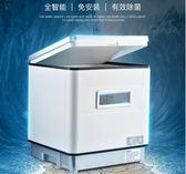 洗碗機 全自動家用台式獨立式智能雙重消毒殺菌烘幹刷碗機 第六空間 igo