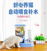 貓咪用品貓碗雙碗飲水機狗碗自動喂食器寵物貓喝水貓盆貓食盆