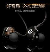 耳機耳塞E5雙動圈四核耳機入耳式HIFI運動耳塞手機K歌通用重低音炮