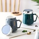 馬克杯 帶蓋大容量陶瓷咖啡喝水杯女男生款辦公室情侶家用茶杯子勺【快速出貨】