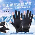 男士露指冰絲涼感手套F均碼 擋紫外線機車防曬手套 運動手套 觸控手套【ZI0320】《約翰家庭百貨