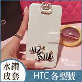 HTC訂製 U11 Plus X10 A9s Desire X9 S9 830 728 Pro 斑馬皮套 水鑽皮套 皮套 客製殼 保護套