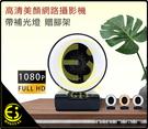 ES數位 免運 送腳架 高清 帶補光燈網路攝影機 WEBCAM 視訊鏡頭 視訊攝影機 美顏網路攝影機 免驅動