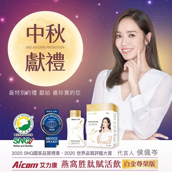 Aicom艾力康 燕窩 胜肽賦活飲(白金限量版) 10包/盒【i -優】