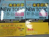 【書寶二手書T1/語言學習_ZCD】全新!黃金認證NEW TOEIC新多益閱讀模擬試題+解答本合售