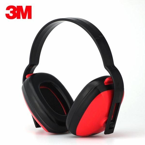 包郵3M1426耳罩防噪音學習架子鼓隔音耳罩配合耳塞眼罩睡覺睡眠用