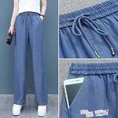 褲子女士2021新款冰絲寬管褲夏季薄款垂感高腰寬鬆天絲牛仔休閒褲 喜迎新春