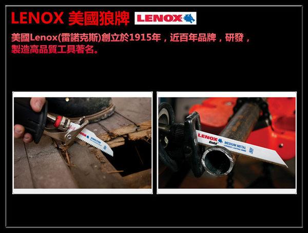 【台北益昌】LENOX 美國狼牌 金屬切割線鋸 軍刀鋸 塑料 管道 炭質鋼 TC205862-610R