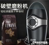 咖啡豆研磨機家用小型粉碎機手動打粉現磨全自動咖啡機電動磨豆機 聖誕節全館免運