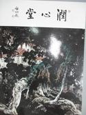 【書寶二手書T9/收藏_YJT】潤心堂_古美術