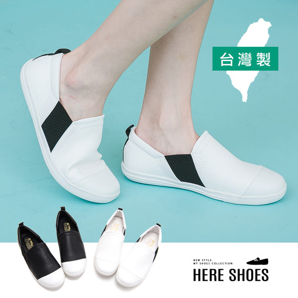 [Here Shoes]休閒鞋-MIT台灣製經典黑白皮革拼接皮革伸縮帶圓頭包鞋懶人鞋休閒鞋─AA6278