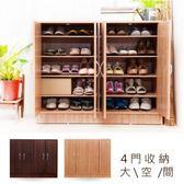 四門大容量鞋櫃(櫸木)