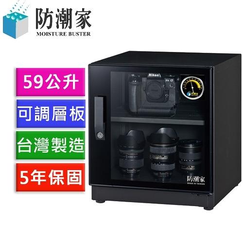 【一般型】防潮家 FD-60C和緩除濕電子防潮箱59公升