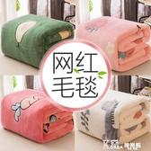 珊瑚法蘭絨毛毯毛巾被子辦公室午睡夏季薄款床單人小蓋毯午睡毯子 Korea時尚記