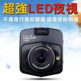 【限時免運】神盾級行車紀錄器 2.4吋 1080P夜視廣角行車紀錄器 WDR寬動態+移動偵測