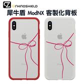 犀牛盾 Mod NX 客製化透明背板 iPhone 11 Pro ixs max ixr ix i8 i7 背板 防摔保護殼背板 我是你的禮物