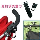 嬰兒推車配件 高質量掛鉤 皮質負重掛勾 金屬鉤更加受力更加堅固