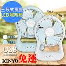 (全店免運費)【KINYO】USB充電手電筒行動風扇/桌扇(UF-153)