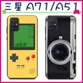 三星 GALAXY A71 A51 創意彩繪系列手機殼 個性背蓋 黑邊手機套 經典圖案保護套 卡帶保護殼
