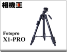 ★相機王★Fotopro X1 PRO 輕便腳架 公司貨