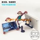 猴子手機支架小猴可愛創意桌面辦公室小貓手機支架座禮品【輕派工作室】
