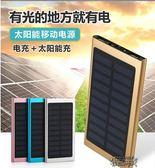 太陽能行動電源蘋果oppo華為vivo手機通用移動電源 街頭布衣