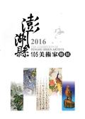 (二手書)105 澎湖縣美術家聯展(澎湖縣文化資產叢書263)