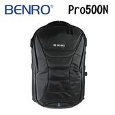 BENRO 百諾 RANGER PRO 500N 黑 遊俠系列雙肩攝影背包 PRO500N 可放15.6吋筆電 (勝興公司貨)