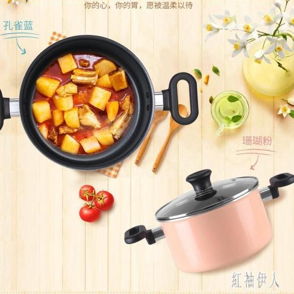 粘湯鍋家用20cm復底湯鍋煮面輔食鍋電磁爐通用 PA12495『紅袖伊人』