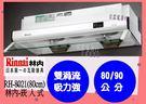 (全省原廠安裝)林內RH-8021  80公分  排油煙機  吸力強 崁入式排油煙機